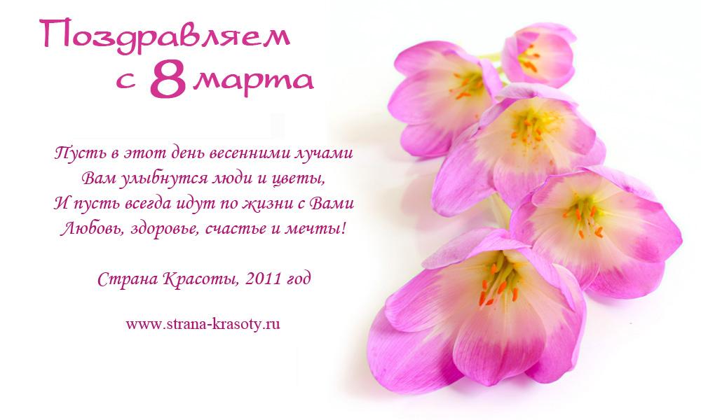 С праздником 8 Марта