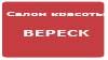 kupon_veresk1