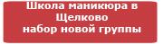 Школа маникюра в Щелково